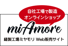 自社工場製造・販売オンラインショップ miAmore(ミ・アモーレ)