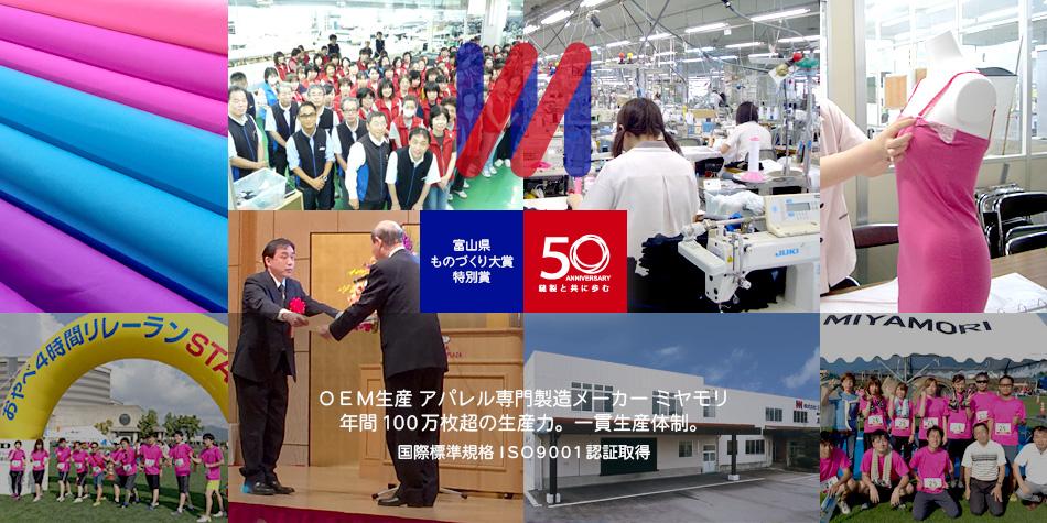 アパレル専門製造メーカー ミヤモリ 会社情報