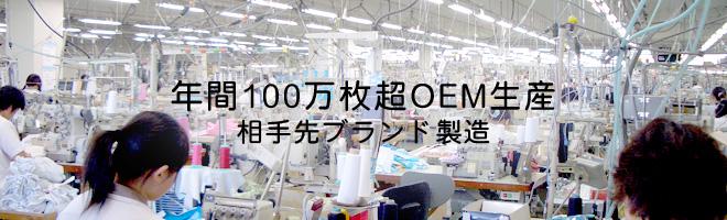 縫製工場 年間100万枚超OEM生産 相手先ブランド製造 アパレル製造