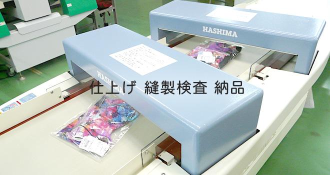 仕上げ 縫製検査 納品