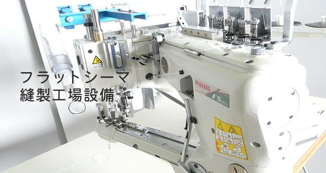 フラットシーマ 縫製工場設備