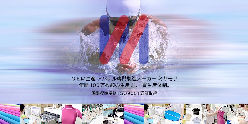 OEM生産 アパレル専門製造メーカー