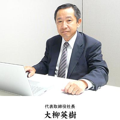株式会社ミヤモリ 代表取締役社長 大柳英樹