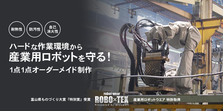 産業用ロボットウエア ロボットアーム ロボテックス