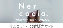 ネルコッチャ 公式販売サイト