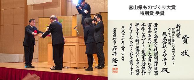 ミヤモリ 富山県ものづくり大賞「特別賞」受賞 産業用ロボットウェア 高耐久の開発